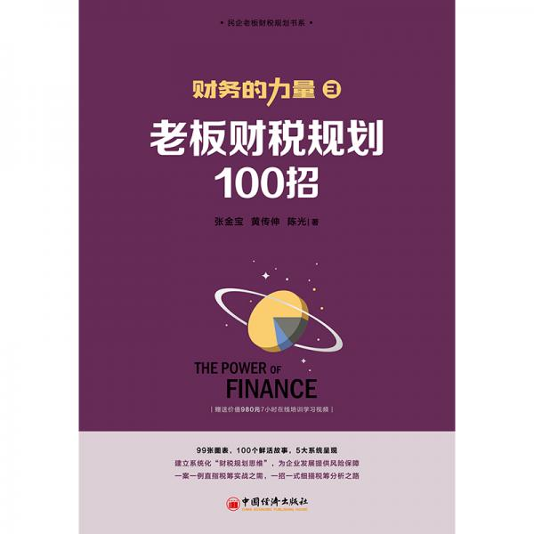 财务的力量3:老板财税规划100招
