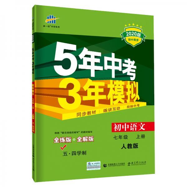曲一线初中语文五四学制七年级上册人教版2020版初中同步5年中考3年模拟五三