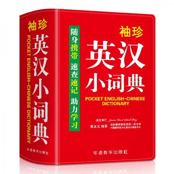 袖珍英汉小词典(软皮精装双色版)专家审定,词汇量大,随身携带,速查速记,助力学习