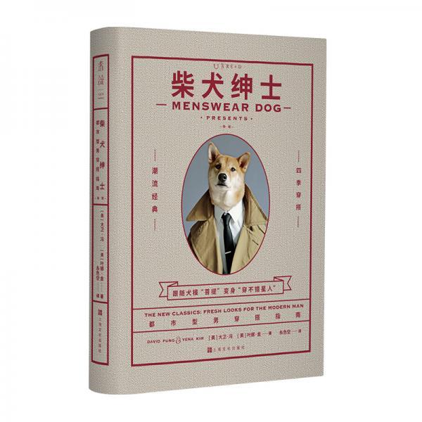 柴犬绅士:新版