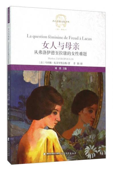 女人与母亲 从弗洛伊德至拉康的女性难题