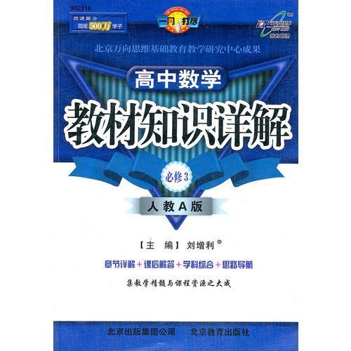 高中数学必修3(人教A版):教材知识详解(2011年11月印刷)