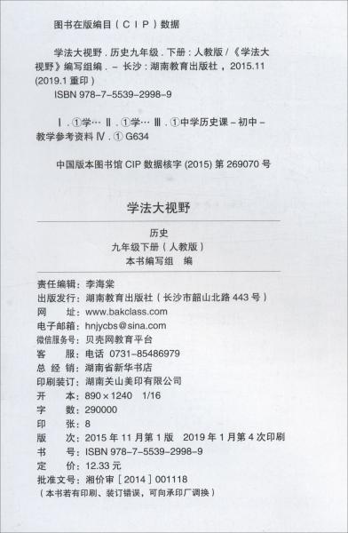 学法大视野·历史九年级下册(人教版)