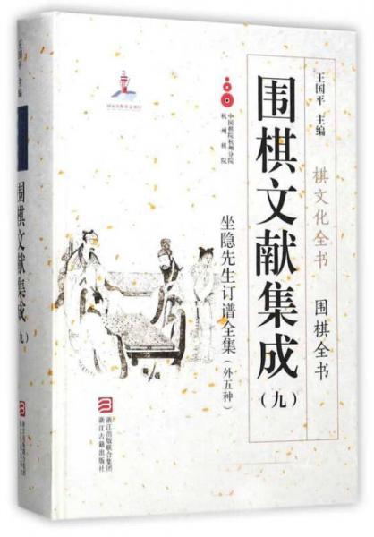 围棋文献集成(九) 坐隐先生订谱全集(外5种)/棋文化全书·围棋全书