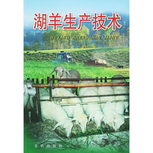 湖羊生产技术