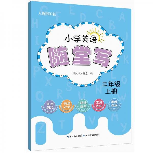 小学英语随堂写·三年级上册·人教PEP版