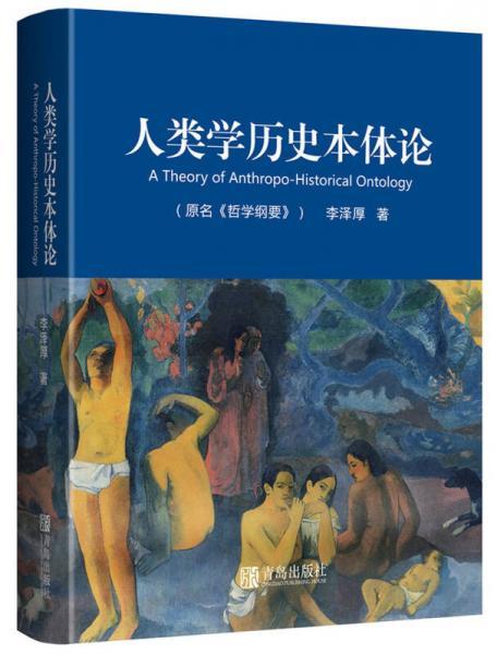 人类学历史本体论