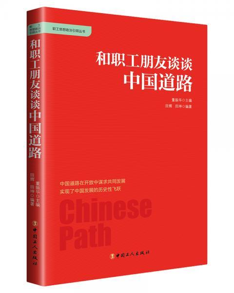 和职工朋友谈谈中国道路