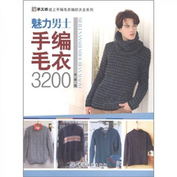 手工坊迷上手编毛衣纺织大全系列:魅力男士手编毛衣3200