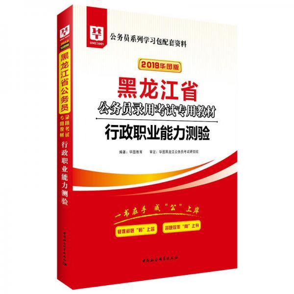华图教育·2019黑龙江省公务员录用考试专用教材:行政职业能力测验