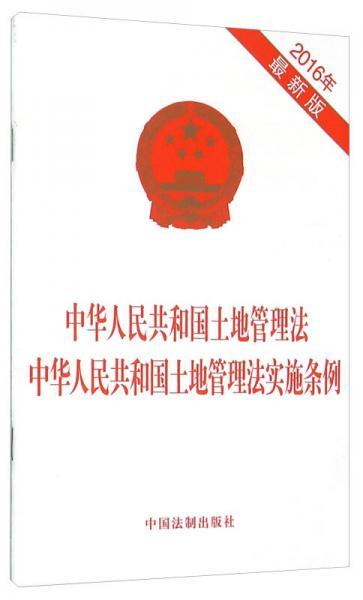 中华人民共和国土地管理法中华人民共和国土地管理法实施条例(2016年最新版)