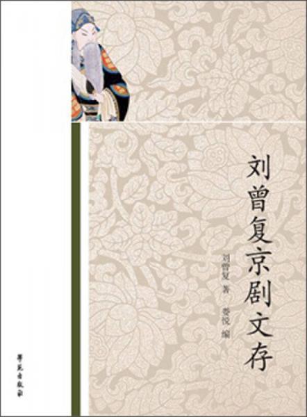 刘曾复京剧文存