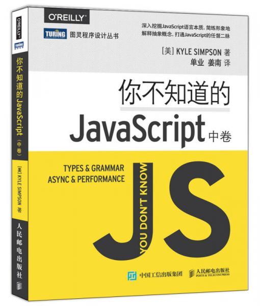 你不知道的JavaScript(中卷)