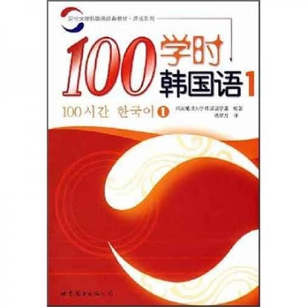 100学时韩国语1
