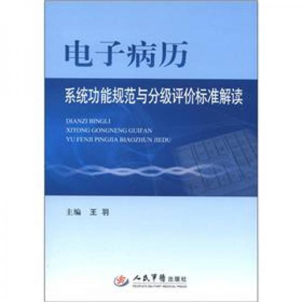 电子病历系统功能规范与分级评价标准解读