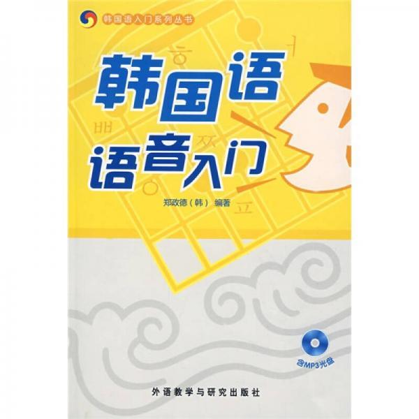 韩国语入门系列丛书:韩国语语音入门