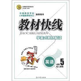志鸿优化系列丛书·教材快线:英语(必修5)(配人教版)