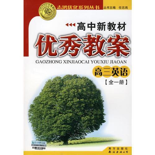 2009志鸿优秀系列丛书高中新教材优秀教案:高三英语(全一册)