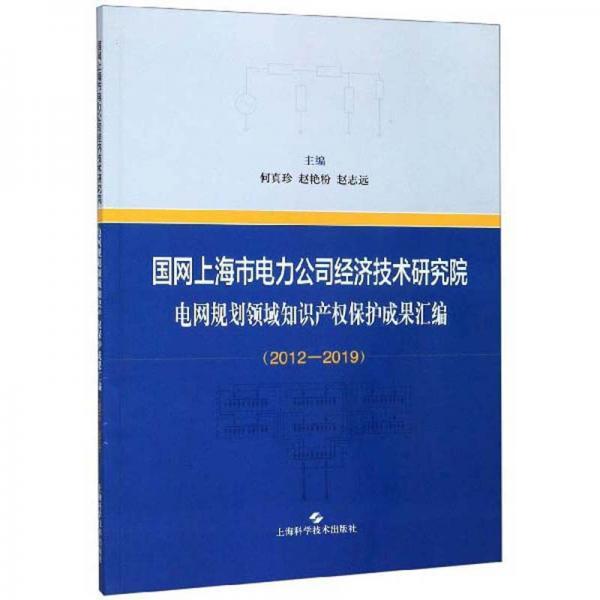 国网上海市电力公司经济技术研究院电网规划领域知识产权保护成果汇编(2012-2019)