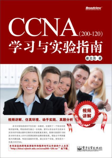 CCNA(200-120)学习与实验指南