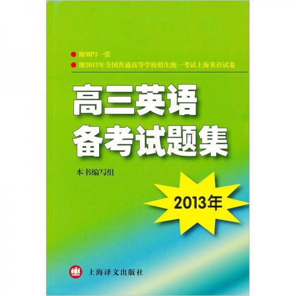 2013年高三英语备考试题集
