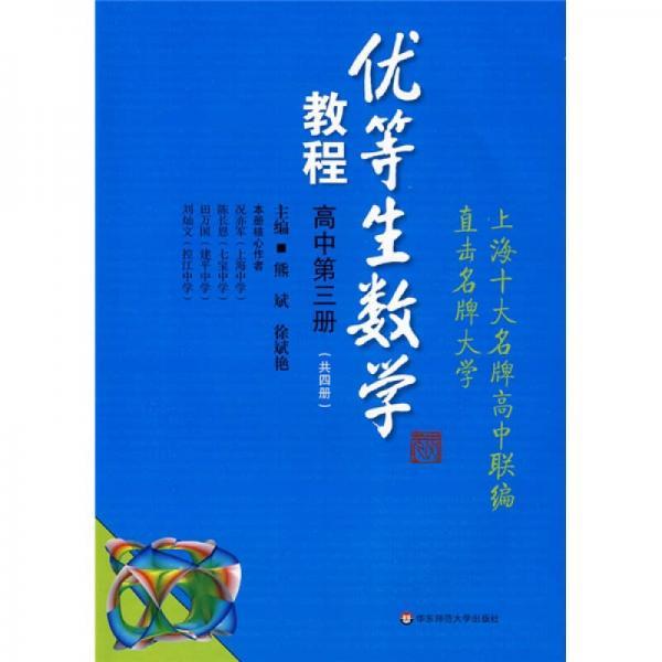 优等生数学:优等生数学教程(高中)(第3册)