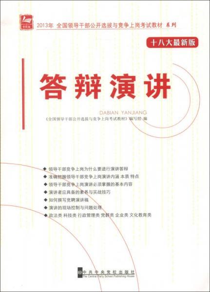 2013年全国领导干部公开选拔与竞争上岗考试教材系列:答辩演讲(十八大最新版)