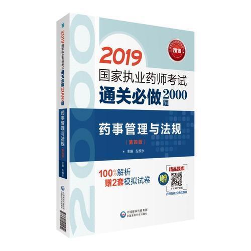2019国家执业药师考试中西药教材  通关必做2000题   药事管理与法规(第四版)