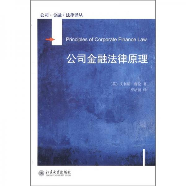 公司金融法律原理