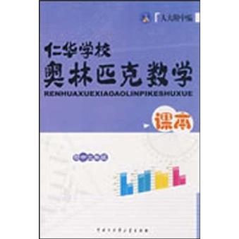 仁华学校奥林匹克数学课本:初中二年级:最新版
