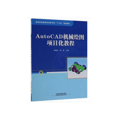 AutoCAD机械绘图项目化教程