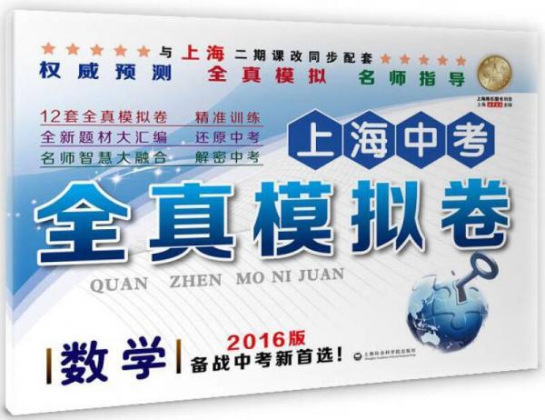 上海中考全真模拟卷 数学