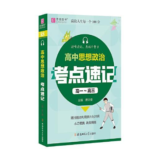 YB27-128开高中思想政治考点速记(高一~高三)(GS20)
