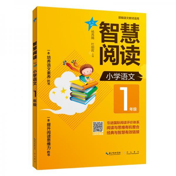 智慧阅读小学语文1年级(部编语文教材适用)拼音标注