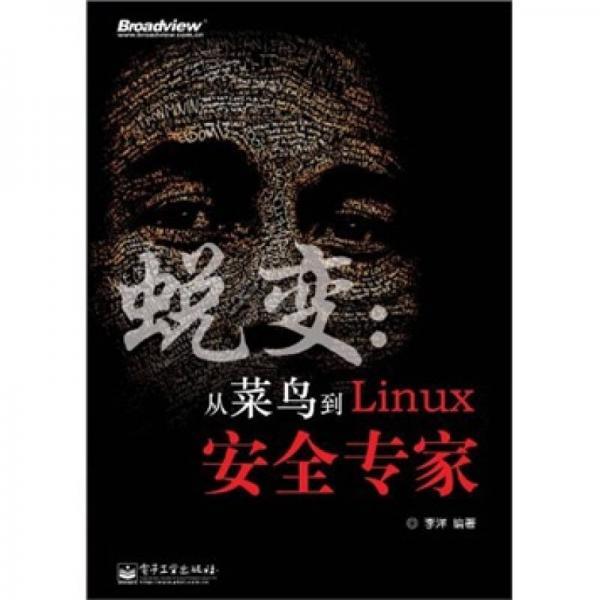 蜕变:从菜鸟到Linux安全专家