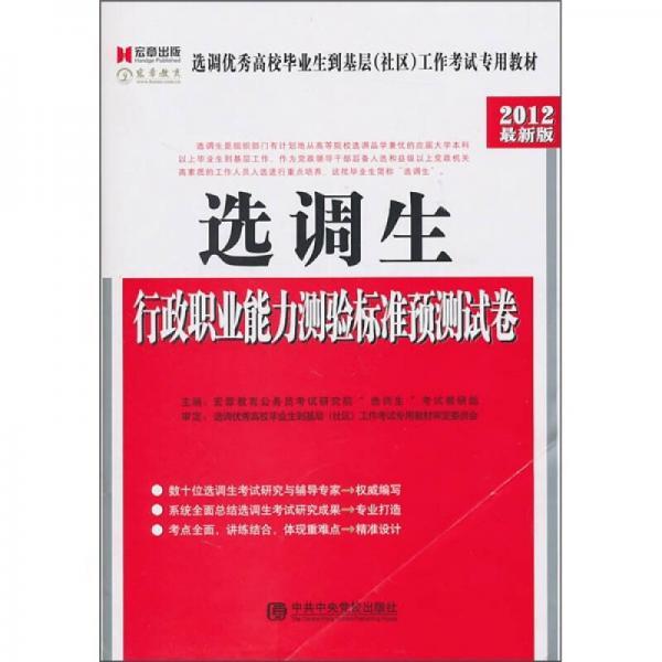2012最新版选调优秀高校毕业生到基础(社区)工作考试专业教材《行政职业能力测验标准预测试卷》