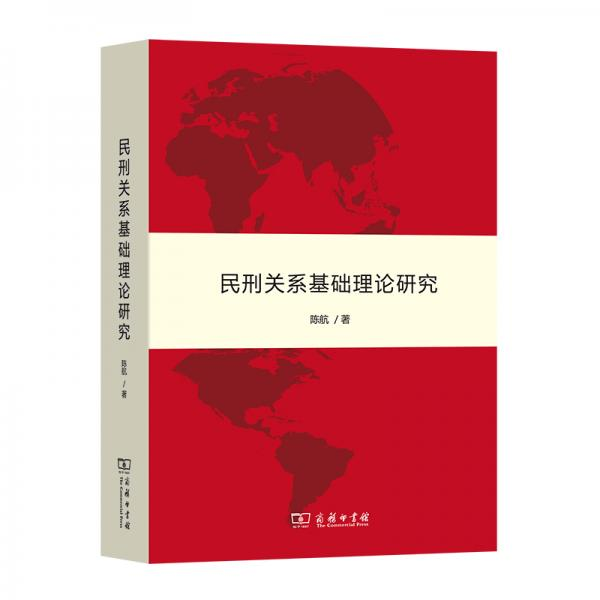 民刑关系基础理论研究
