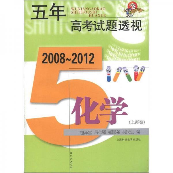 五年高考试题透视:化学(2008~2012)(上海卷)