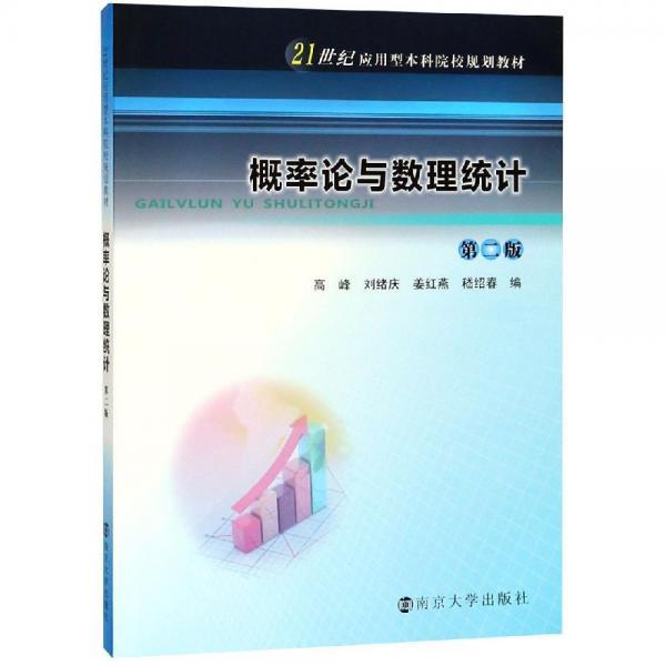 概率论与数理统计(第2版)高峰