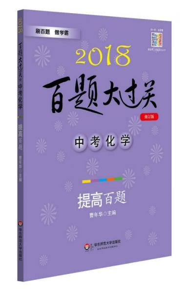 2018百题大过关.中考化学:提高百题(修订版)