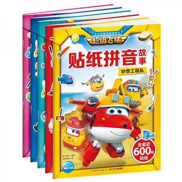 超级飞侠贴纸拼音故事(套装全5册,带拼音注音版,贴纸故事书,幼儿园卡通书籍)