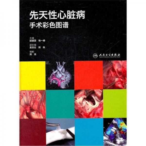 先天性心脏病手术彩色图谱