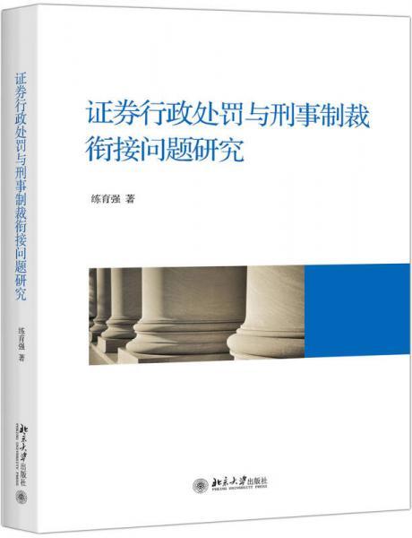 证券行政处罚与刑事制裁衔接问题研究
