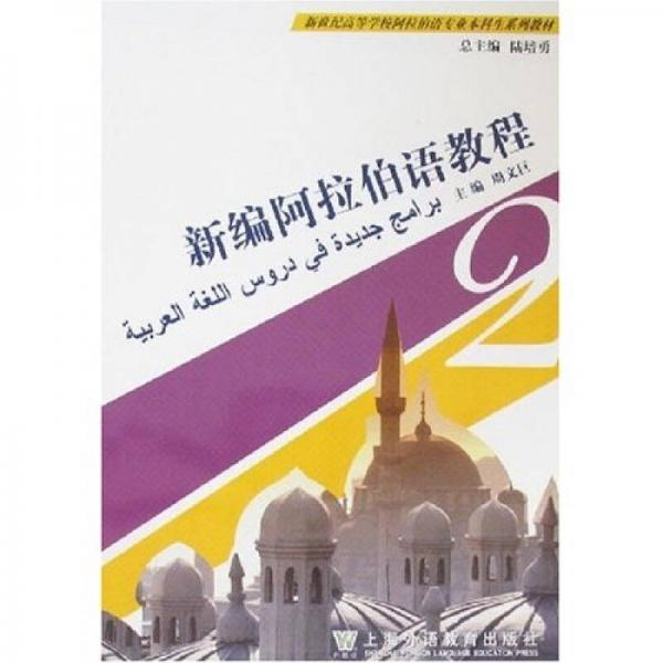 新编阿拉伯语教程(第2册)