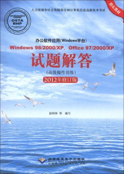 办公软件应用:Windows98/2000/XP点Office97试题解答(高级操作员级)(2012年修订版)
