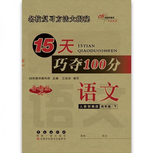 2020春15天巧夺100分语文四年级下册(人教版)68所名校图书