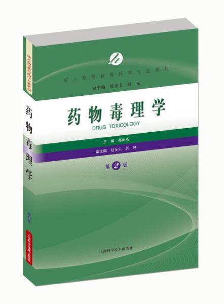 药物毒理学(第2版)