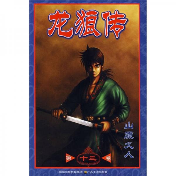 龙狼传(第14卷)