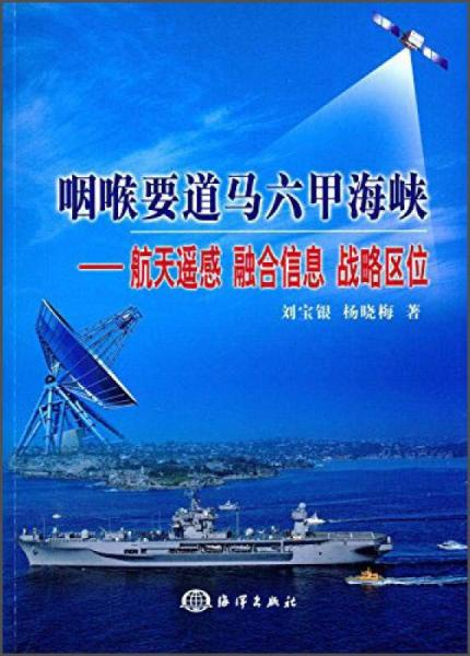 咽喉要道马六甲海峡:航天遥感 融合信息 战略区位
