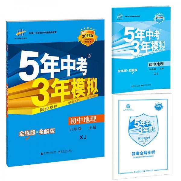 八年级 初中地理  上 XJ (湘教版)5年中考3年模拟(全练版+全解版+答案)(2017)